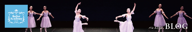 バレエから学ぶ、正しい身体の使い方。 Ballet Academy
